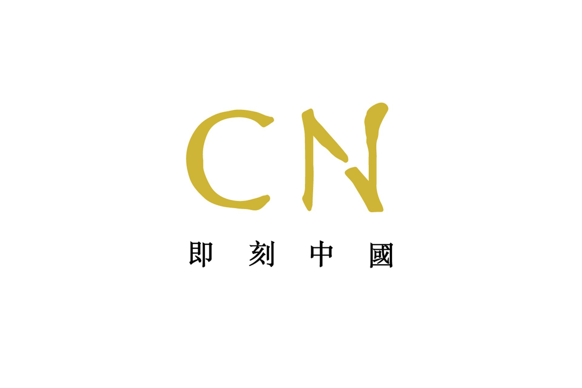 chinanow_01.jpg