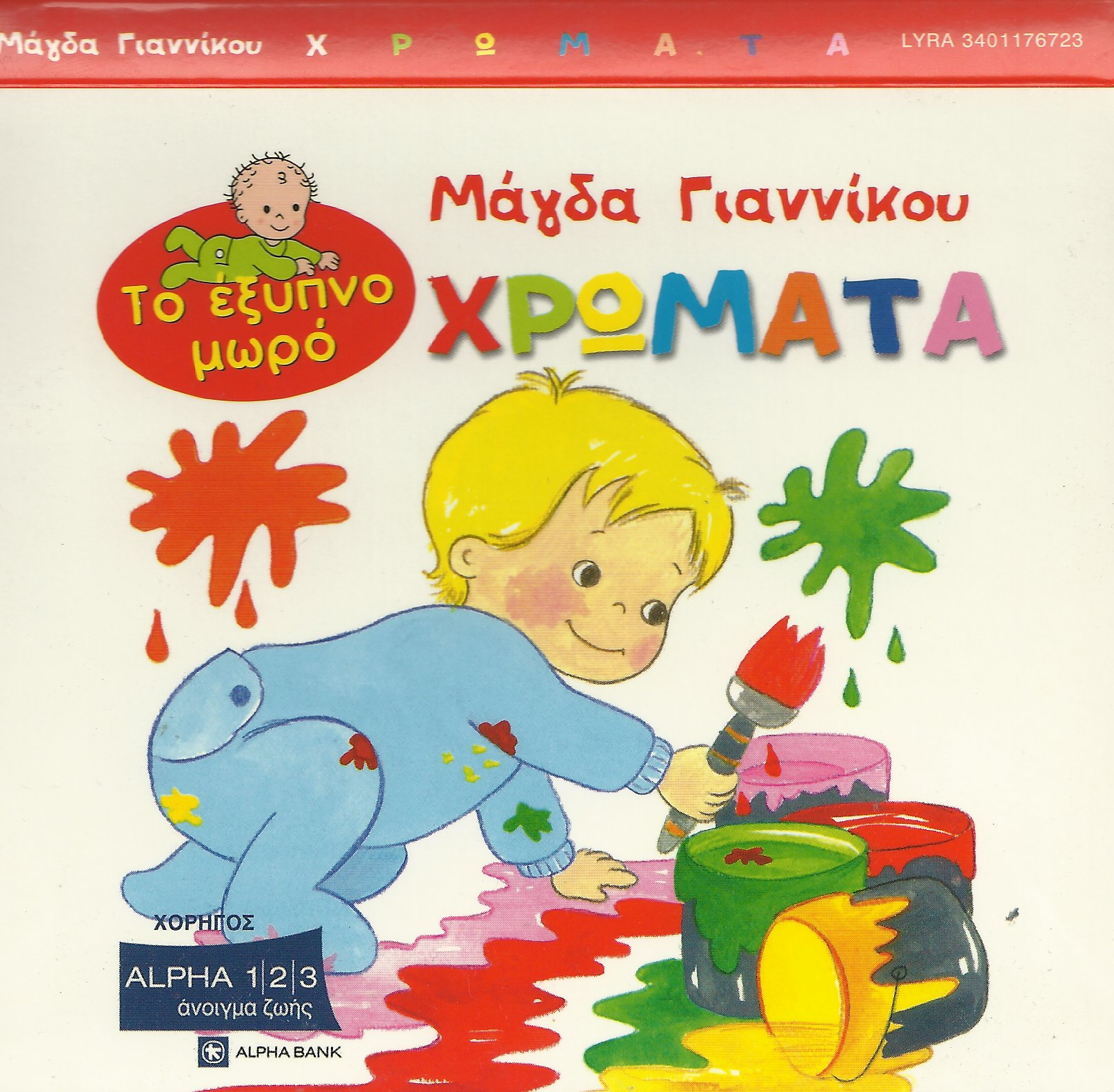 Colors (2009, recorded 2008) by Magda Giannikou