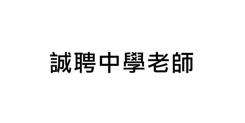 誠聘 中學中文科老師 macau jobscall.me recruitment ad 澳門招聘-01.jpg