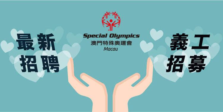 澳門特殊奧運會+macau+jobscall.me+recruitment+ad+澳門招聘-01.jpg
