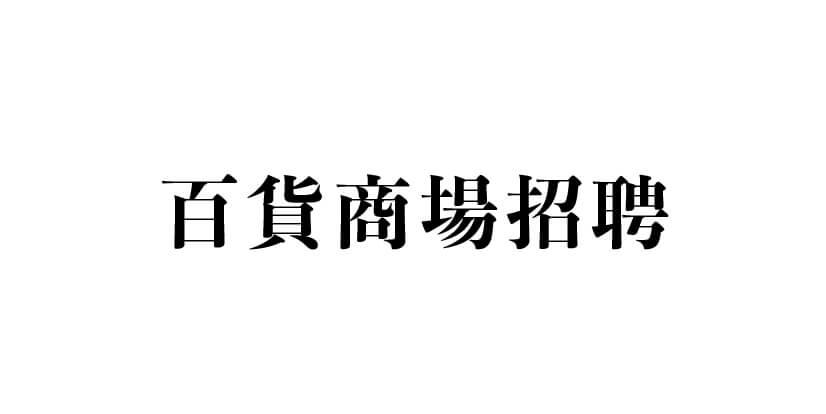 百貨商場 macau jobscall.me recruitment ad 澳門招聘-01.jpg