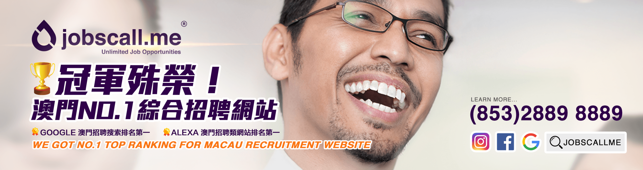 Macau business award - jobscallme banner.png