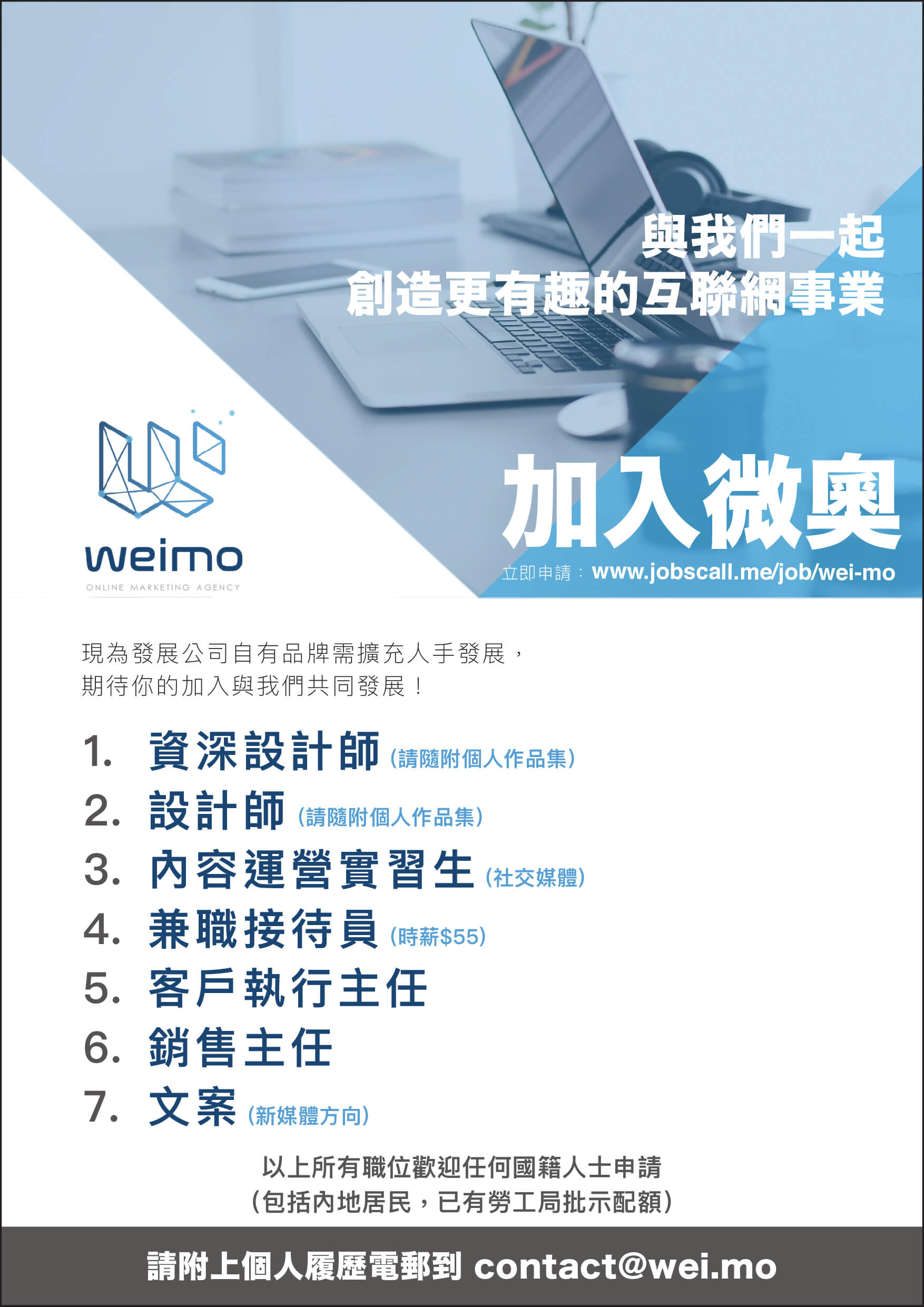 Weimo Poster-01-3.jpg