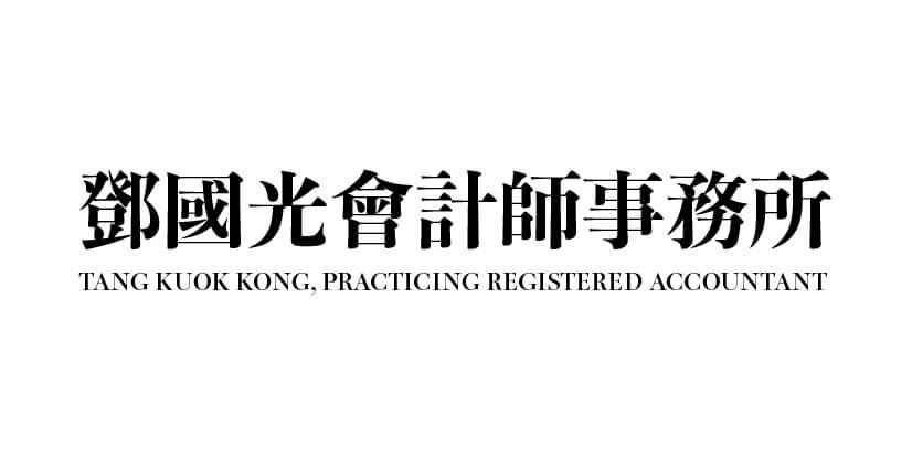 鄧國光會計師事務所澳門招聘 macau jobscall.me recruitment ad 澳門招聘-01.jpg