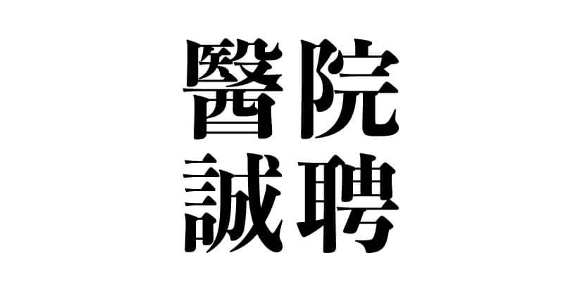 醫院誠聘 macau jobscall.me recruitment ad 澳門招聘-01.jpg