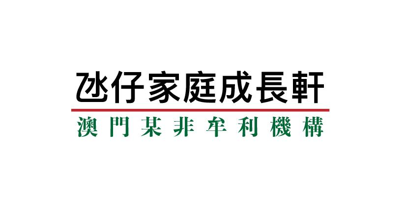 非牟利機構 macau jobscall.me recruitment ad 澳門招聘-01.jpg