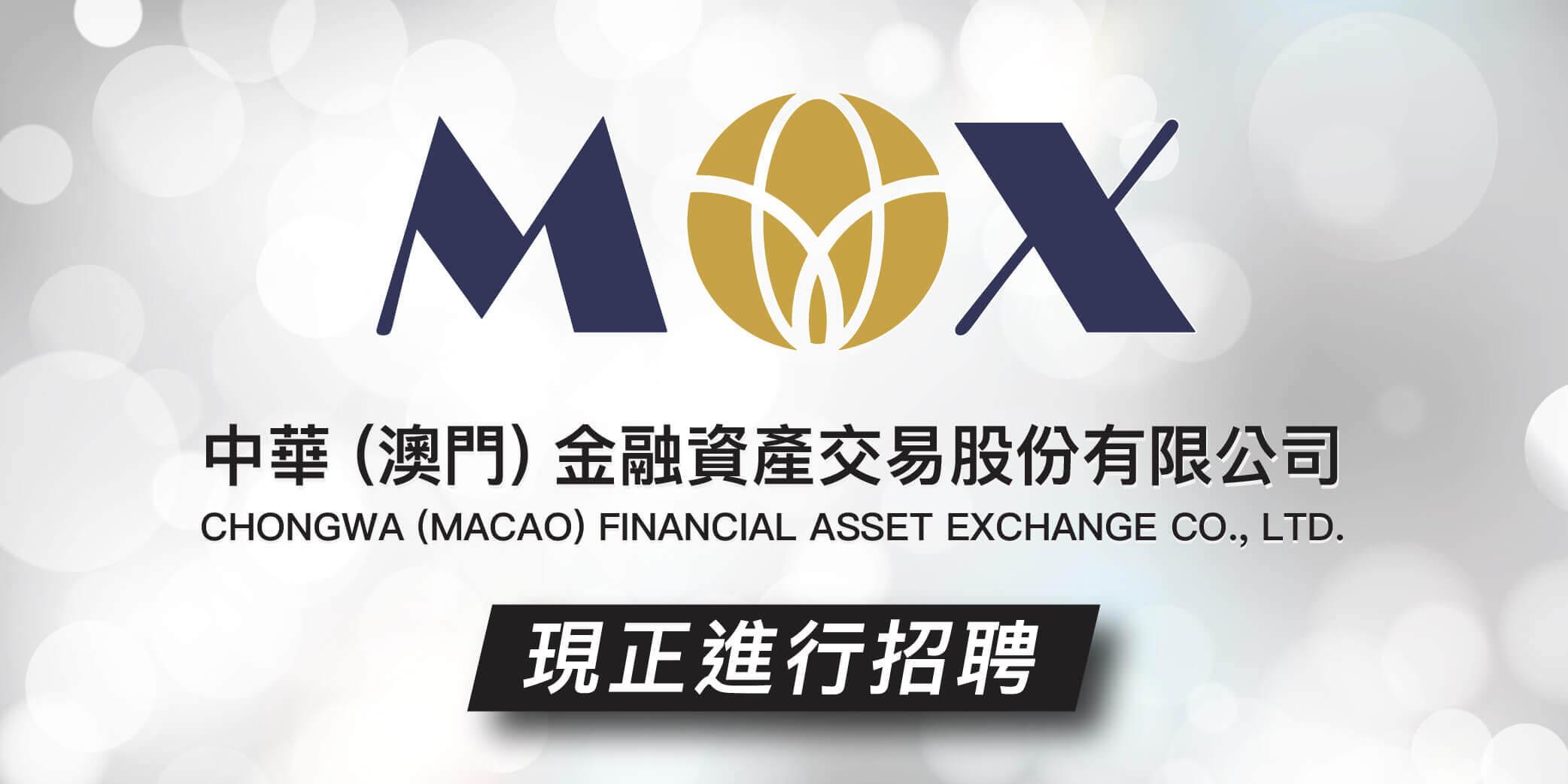 中華澳門金融交易所-01-3.jpg