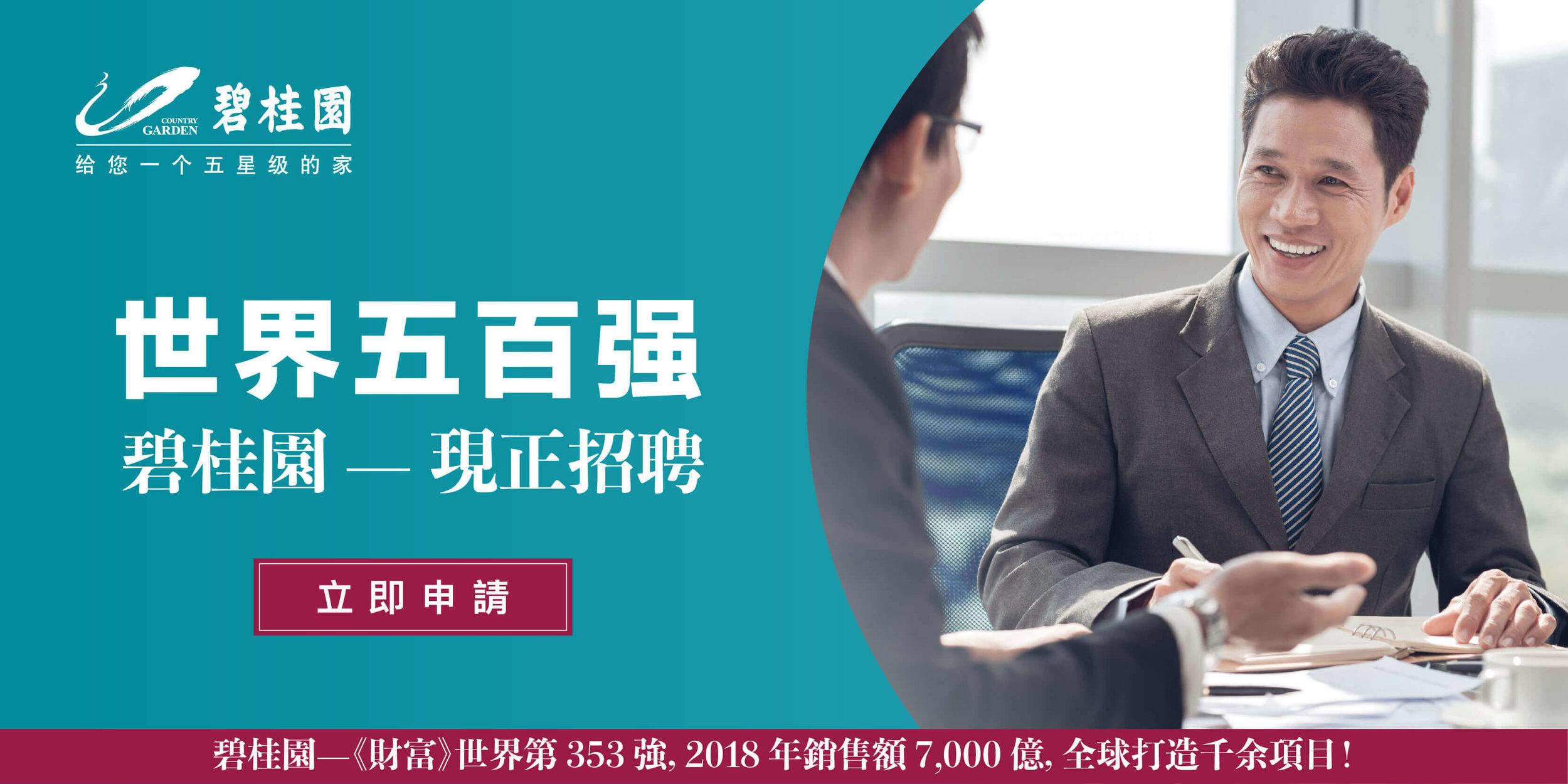 碧桂園 Top Banner jobscall.me 澳門招聘-01.jpg