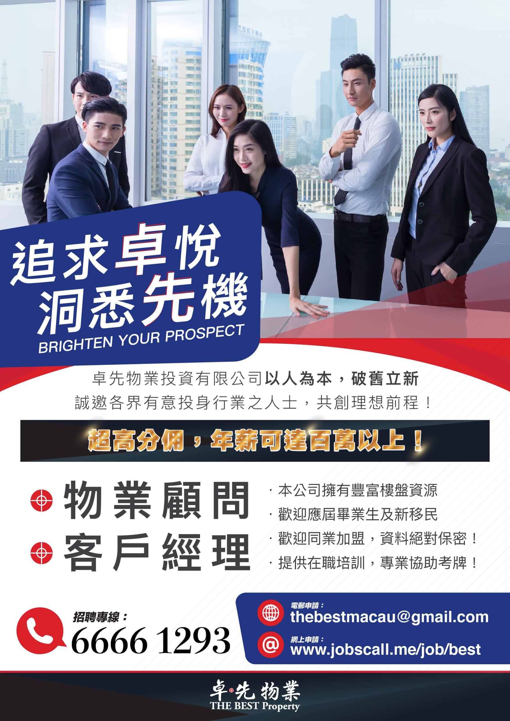 卓先 Poster 2019 jobscall.me 澳門招聘-01-2.jpg