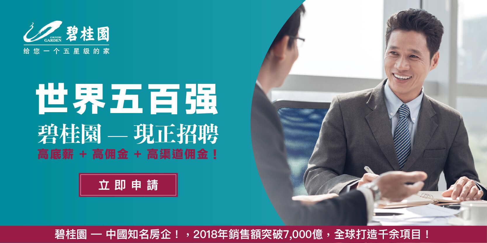 2019 碧桂園 Top Banner jobscall.me 澳門招聘-01.jpg