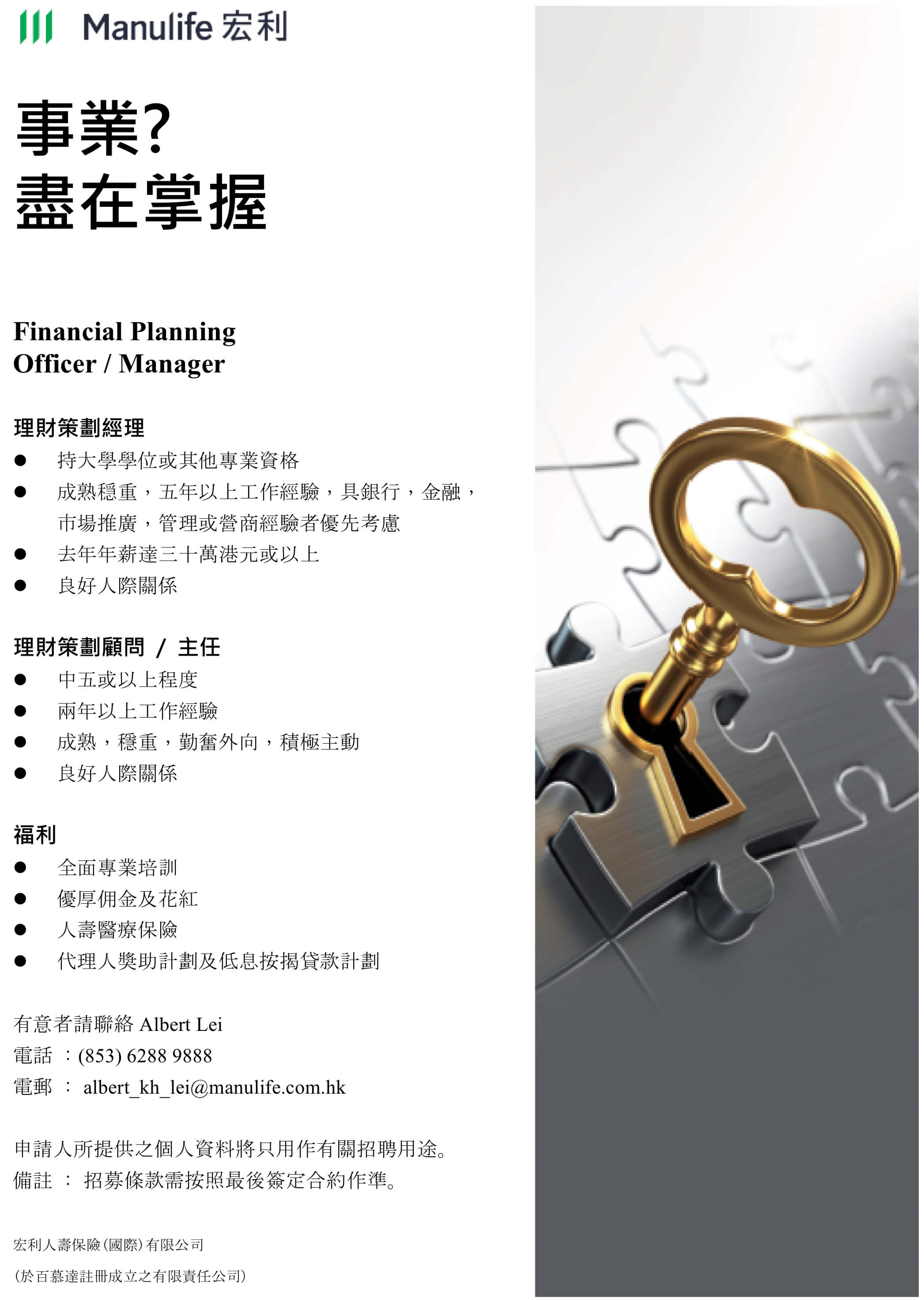 Recruitment CHI ENG 20190507-3.jpg