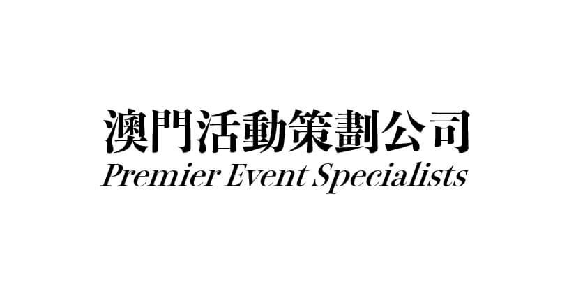 澳門活動策劃公司 macau jobscall.me recruitment ad 澳門招聘-01.jpg