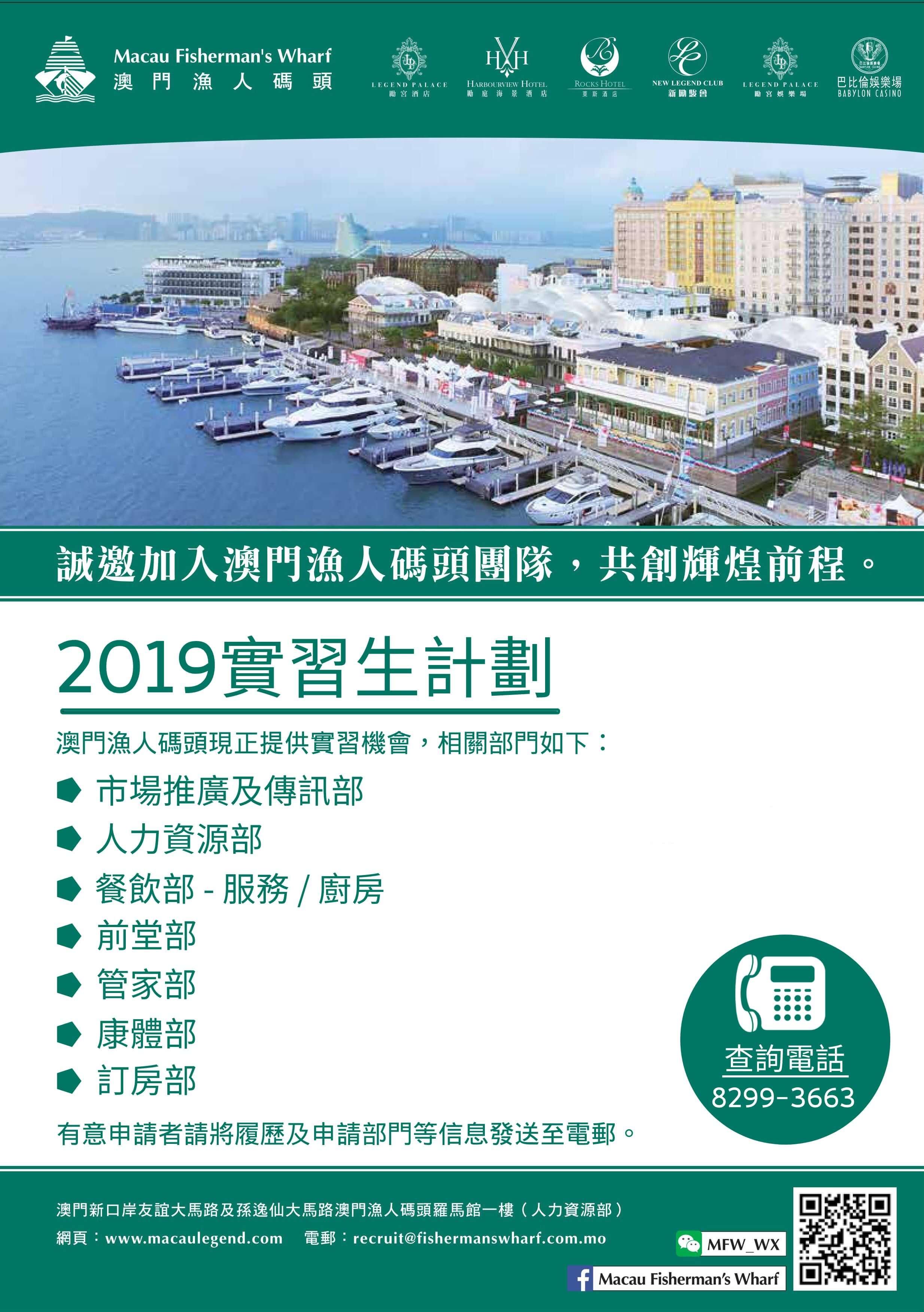 2019 Internship Program.jpg