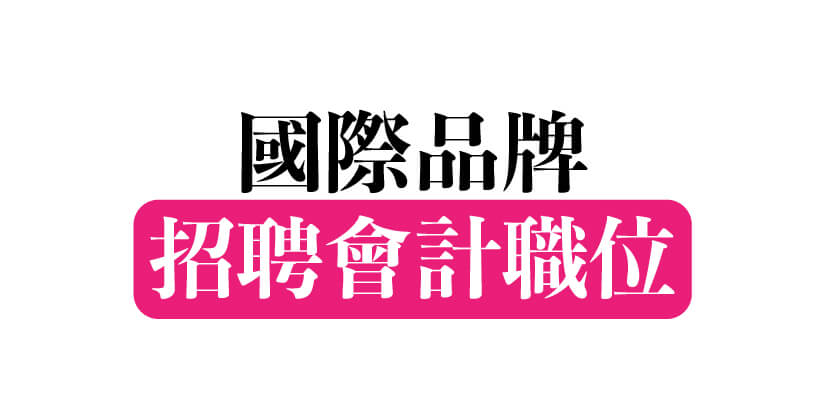 國際品牌 macau jobscall.me recruitment ad 澳門招聘-01.jpg