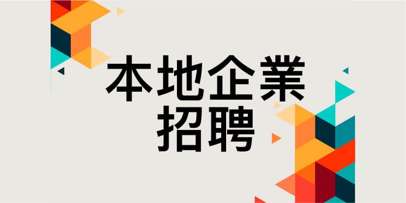 本地企業 macau jobscall.me recruitment ad 澳門招聘-01.jpg