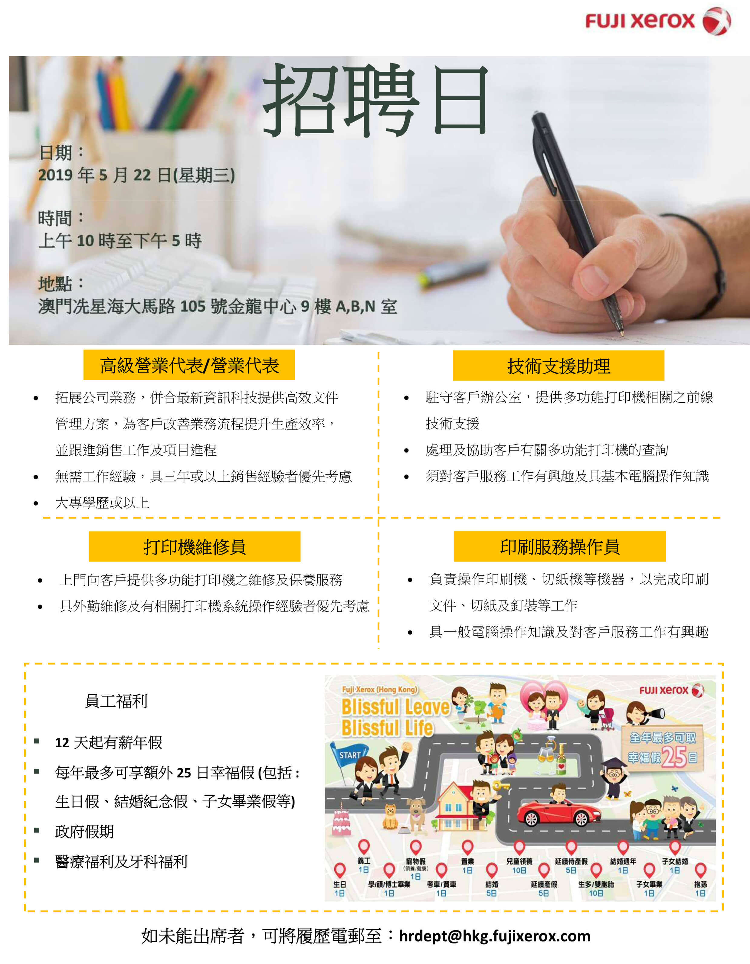 Macau _ Advertisement _Jobscall.me ( For 17 May posting).jpg