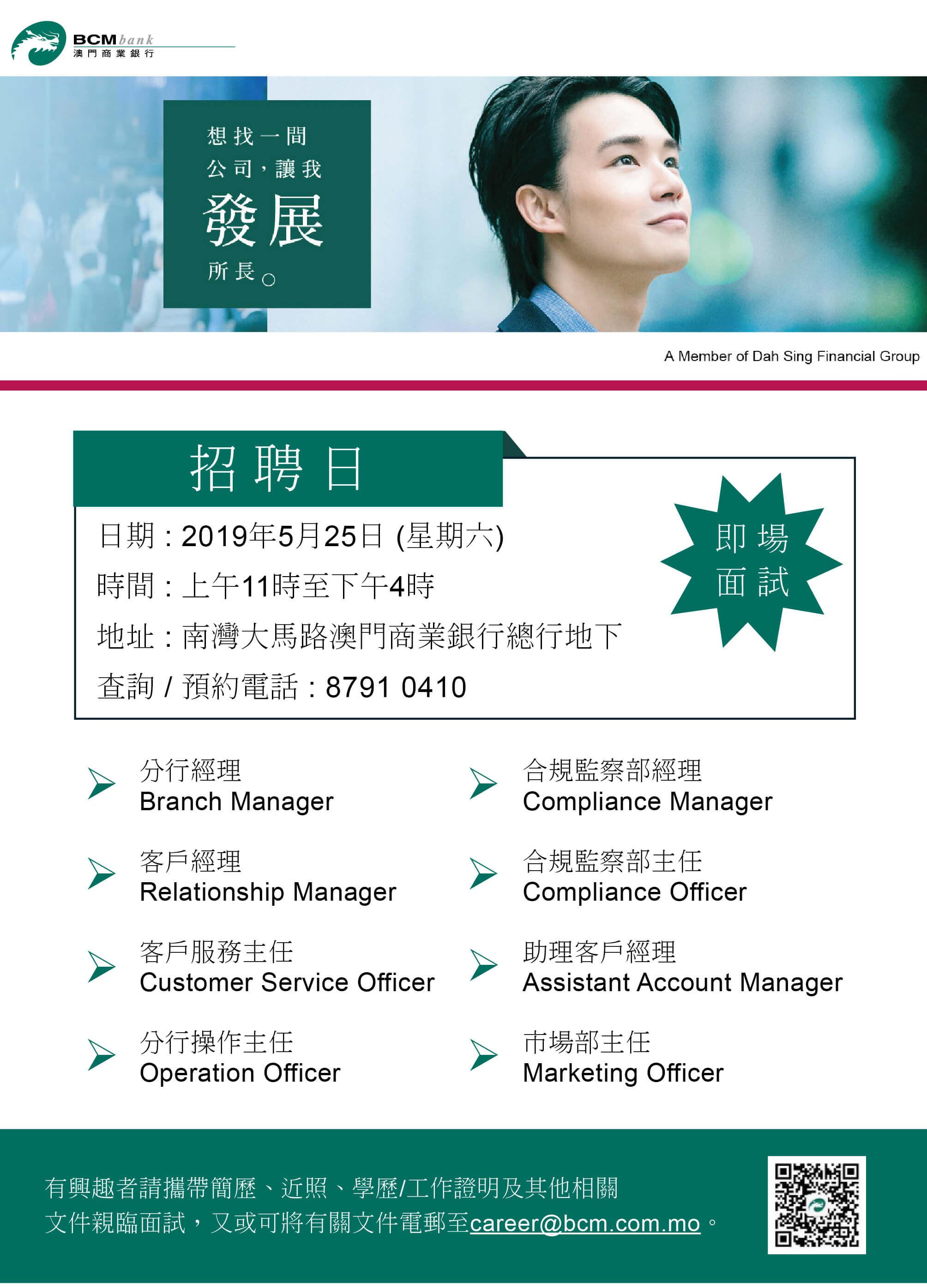 澳門商業銀行招聘日 jobscall.me.jpg
