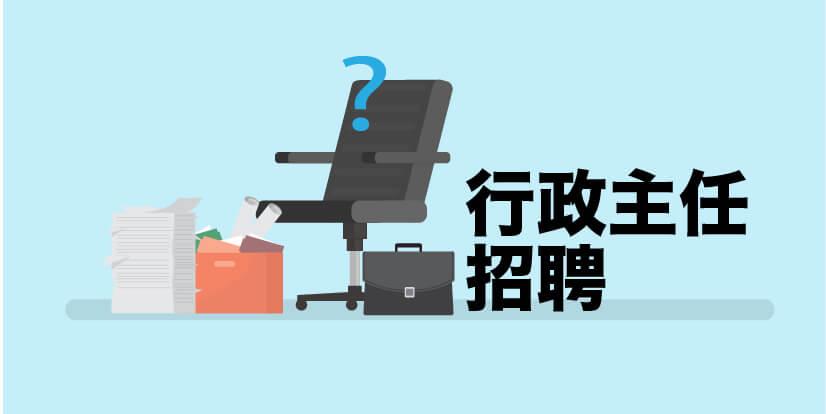 行政主任 macau jobscall.me recruitment ad 澳門招聘-01.jpg