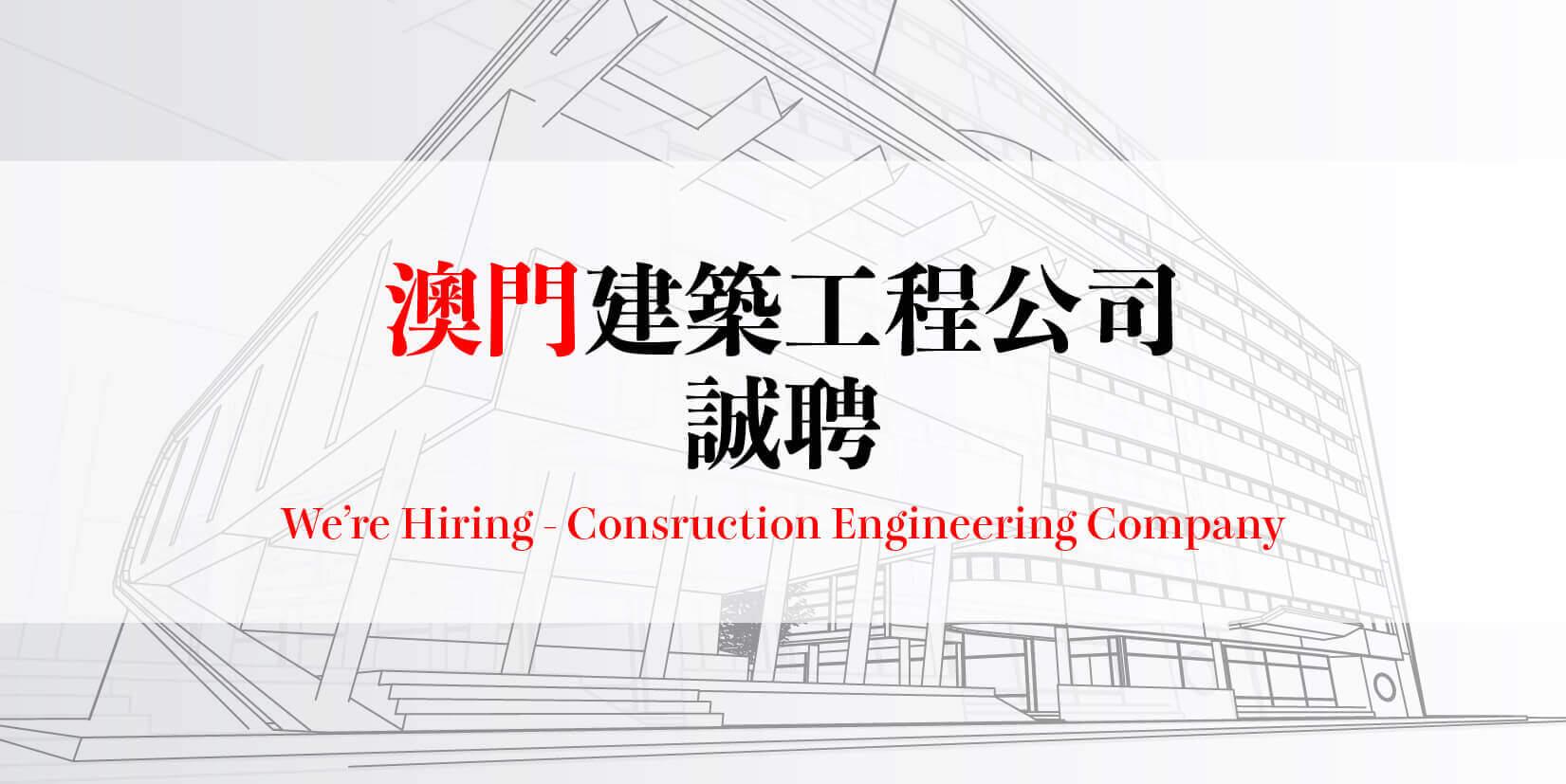 工程公司 macau jobscall.me recruitment ad 澳門招聘-01-2.jpg