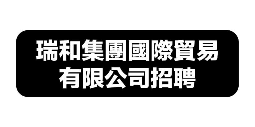 瑞和集團國際貿易 有限公司招聘 macau jobscall.me recruitment ad 澳門招聘-01.jpg