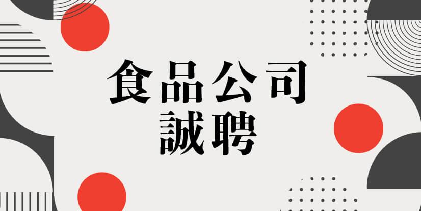 食品公司誠聘 macau jobscall.me recruitment ad 澳門招聘-01.jpg