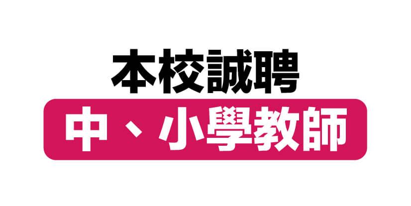 本校誠聘 macau jobscall.me recruitment ad 澳門招聘-01.jpg