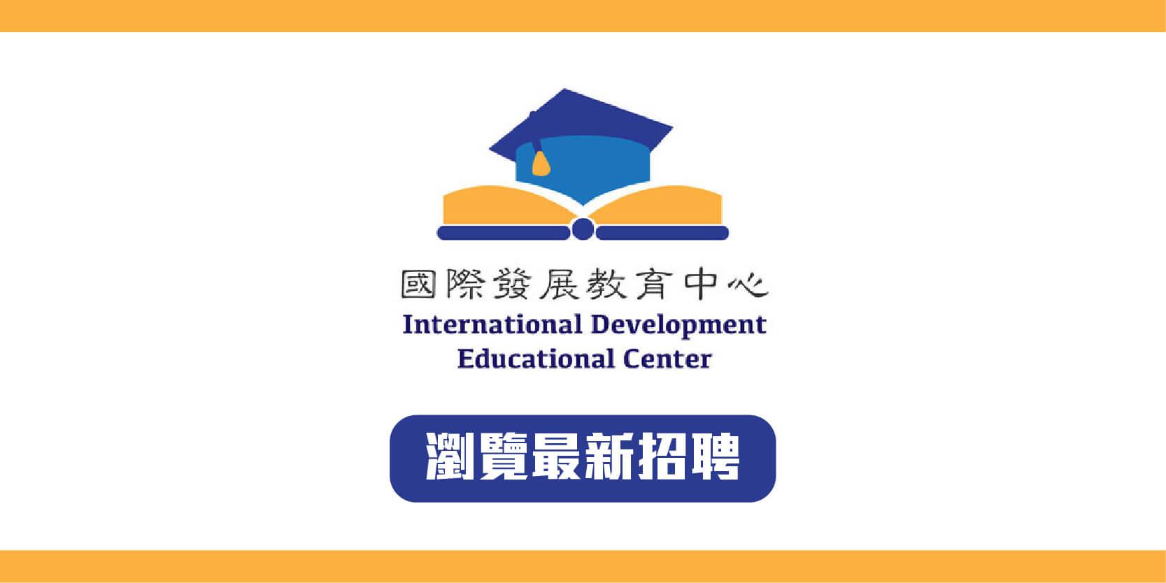 國際發展教育中心-01.jpg