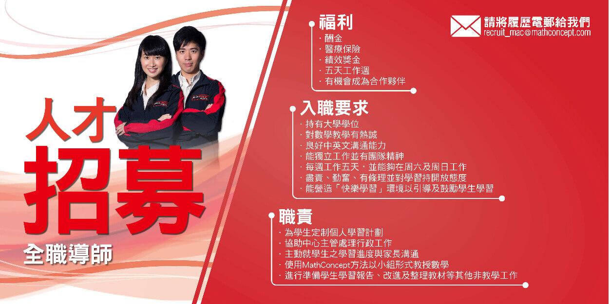 jobscallme top banner 招聘澳門數學思維-01.jpg