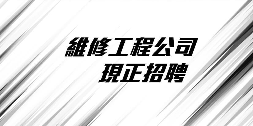 維修工程公司 macau jobscall.me recruitment ad 澳門招聘-01.jpg