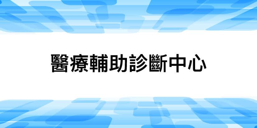 醫療輔助診斷中心 macau jobscall.me recruitment ad 澳門招聘-01.jpg