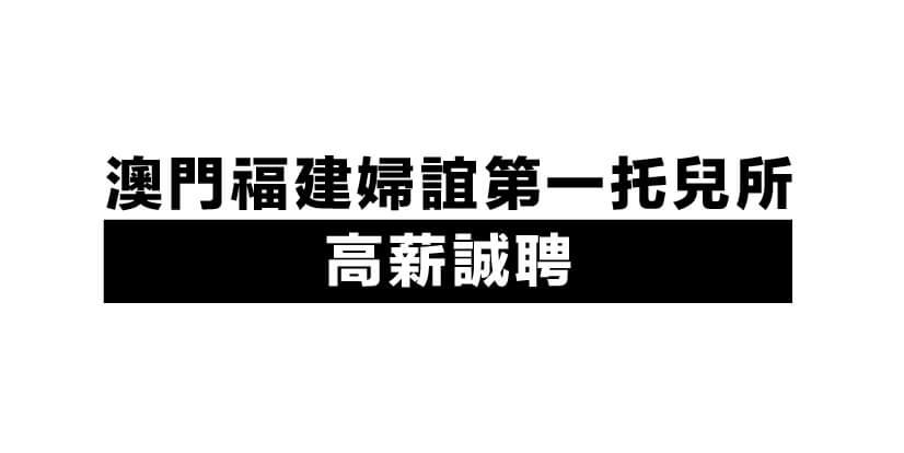 澳門福建婦誼第一托兒所 macau jobscall.me recruitment ad 澳門招聘-01.jpg