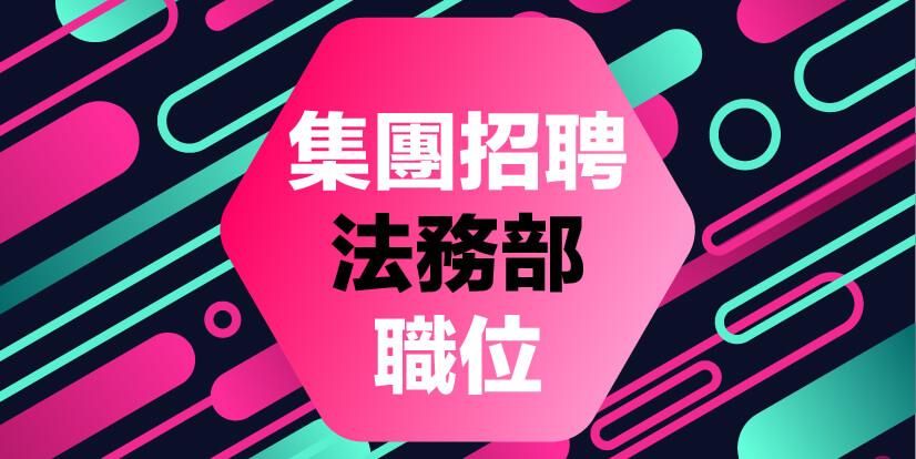 集團招聘 macau jobscall.me recruitment ad 澳門招聘-01.jpg
