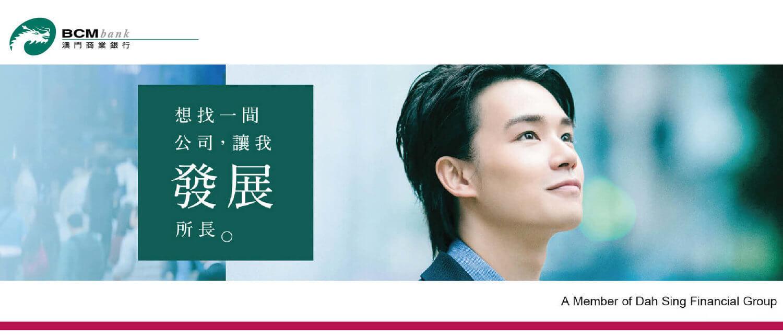 澳門商業銀行招聘日+jobscall.me.jpg