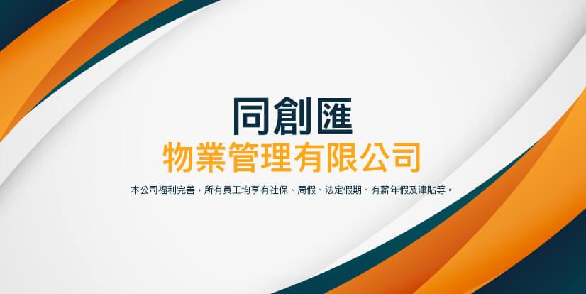 同創滙 macau jobscall.me recruitment ad 澳門招聘-01.jpg