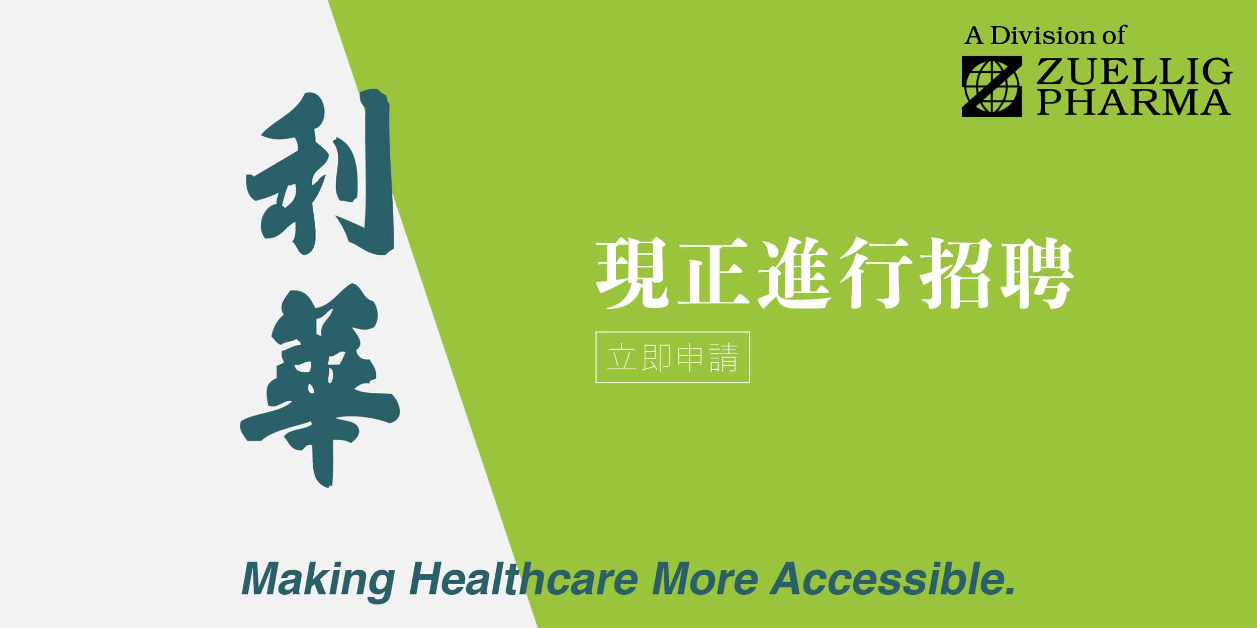 利華 2019 Top Banner-01-2.jpg