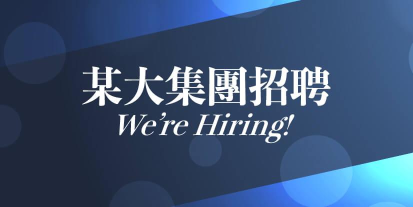 某大集團招聘 macau jobscall.me recruitment ad 澳門招聘-01.jpg