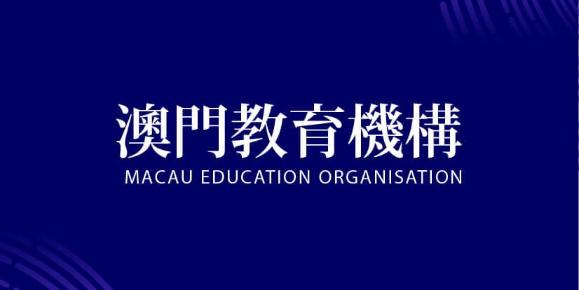 教育機構 macau jobscall.me recruitment ad 澳門招聘-01.jpg