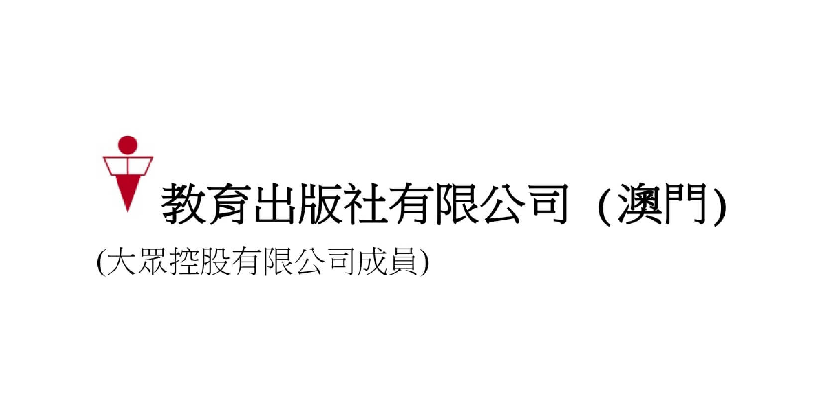 教育出版社 macau jobscall.me recruitment ad 澳門招聘-01-2.jpg