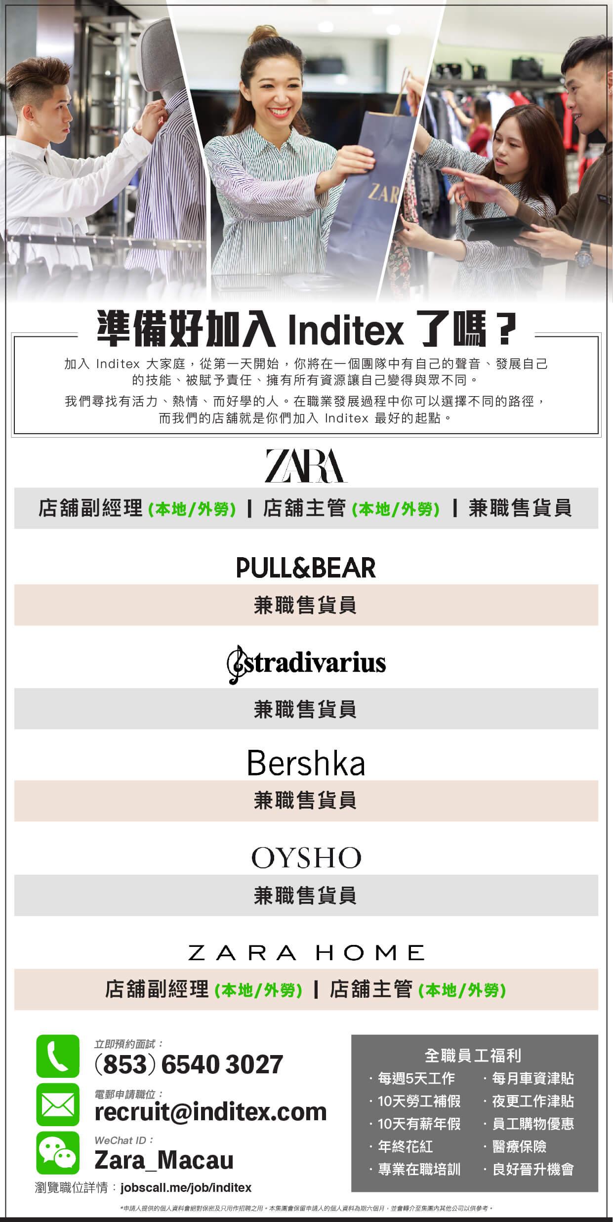 Inditex Poster Design jobscall.me 本地及外勞-01-2.jpg