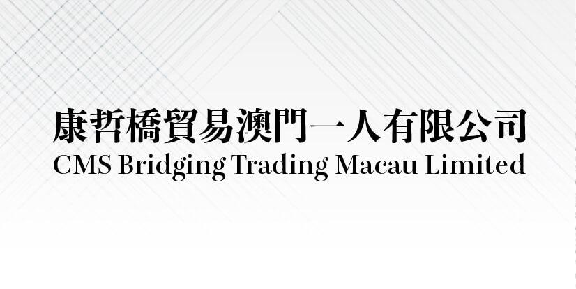 康哲橋貿易 macau jobscall.me recruitment ad 澳門招聘-01.jpg