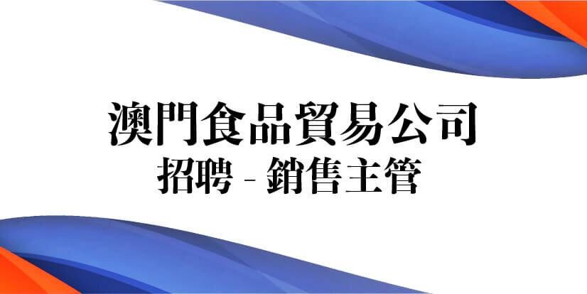 澳門食品貿易公司 macau jobscall.me recruitment ad 澳門招聘-01.jpg
