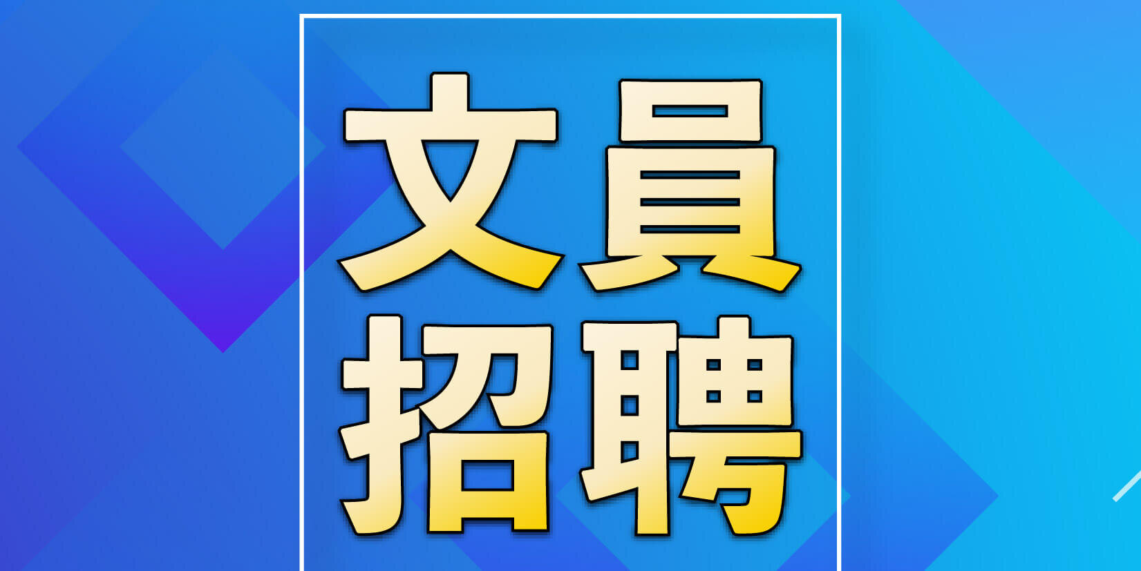 文員招聘 macau jobscall.me recruitment ad 澳門招聘-01.jpg