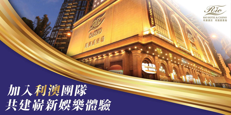 利澳酒店及娛樂場+BANNER-01.jpg