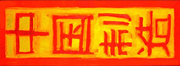 chinese-characters2.jpg