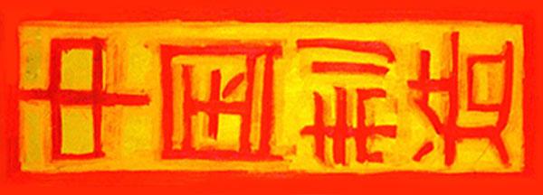 chinese-characters4.jpg