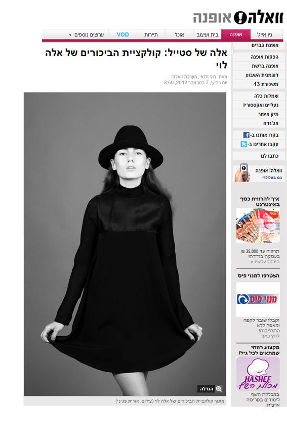 וואלה אופנה נובמבר 2012 חלק 1.jpg