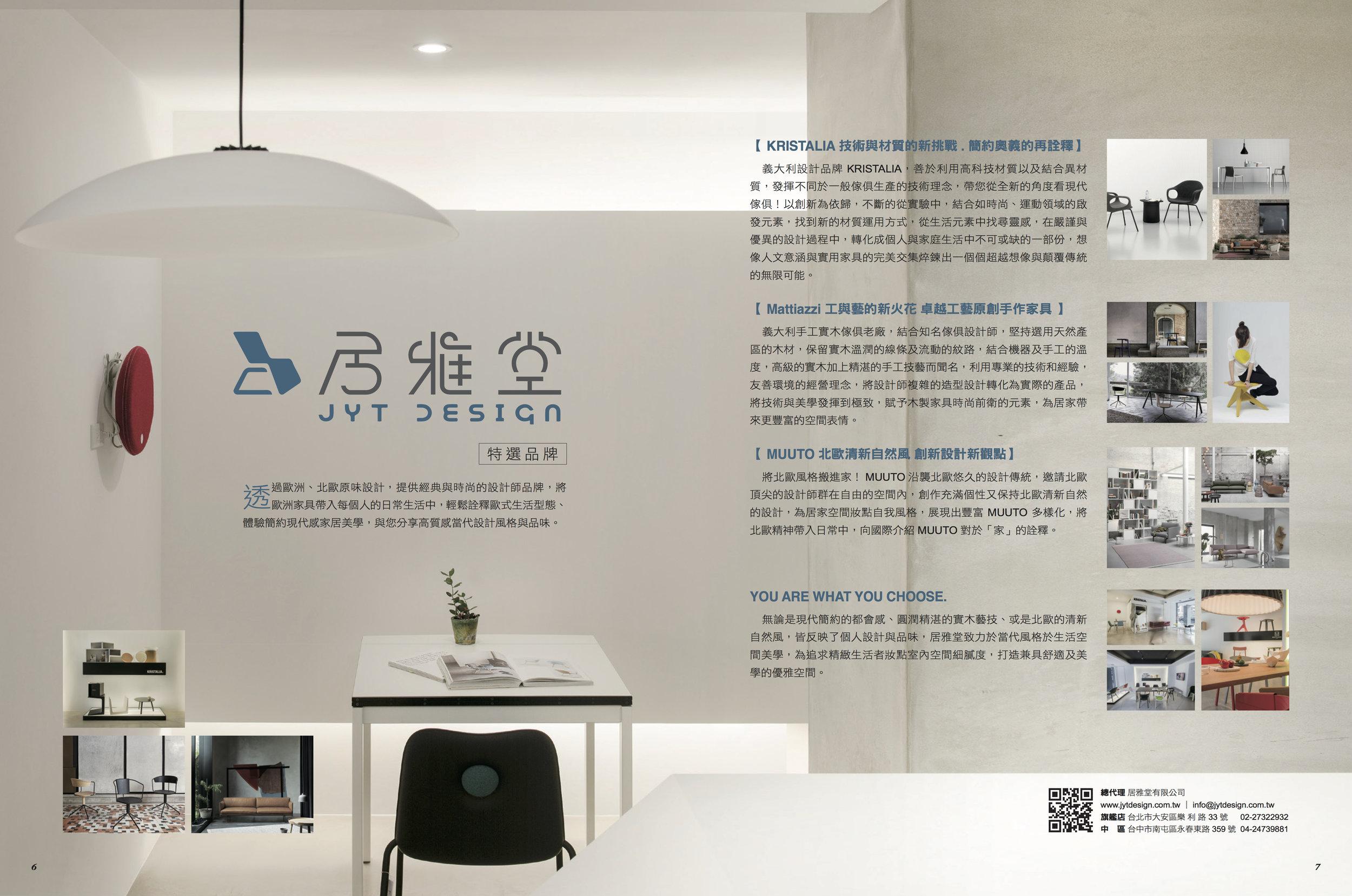 AD3-居雅堂-3校稿.jpg