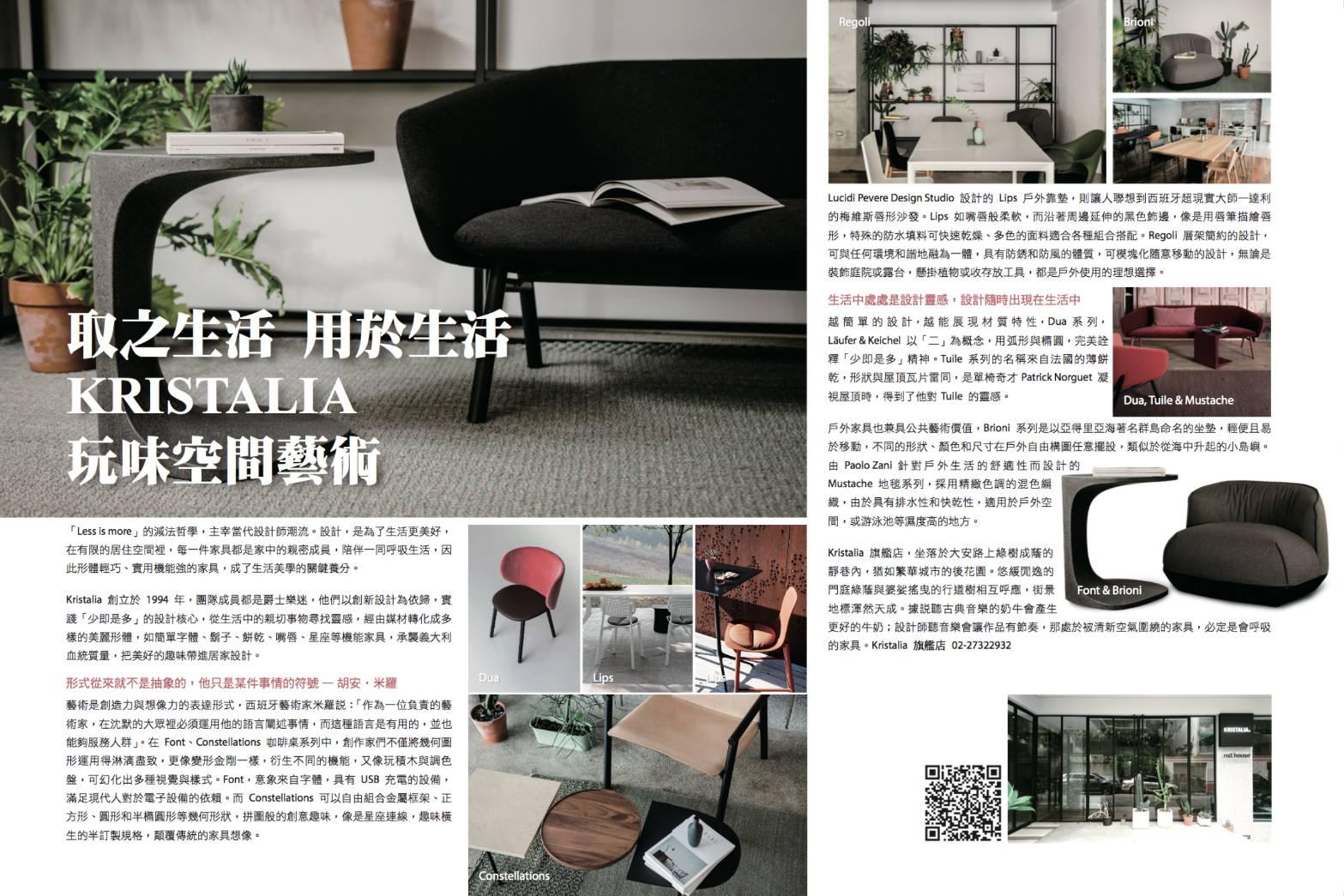 Kristalia 玩味空間藝術pdf.jpg