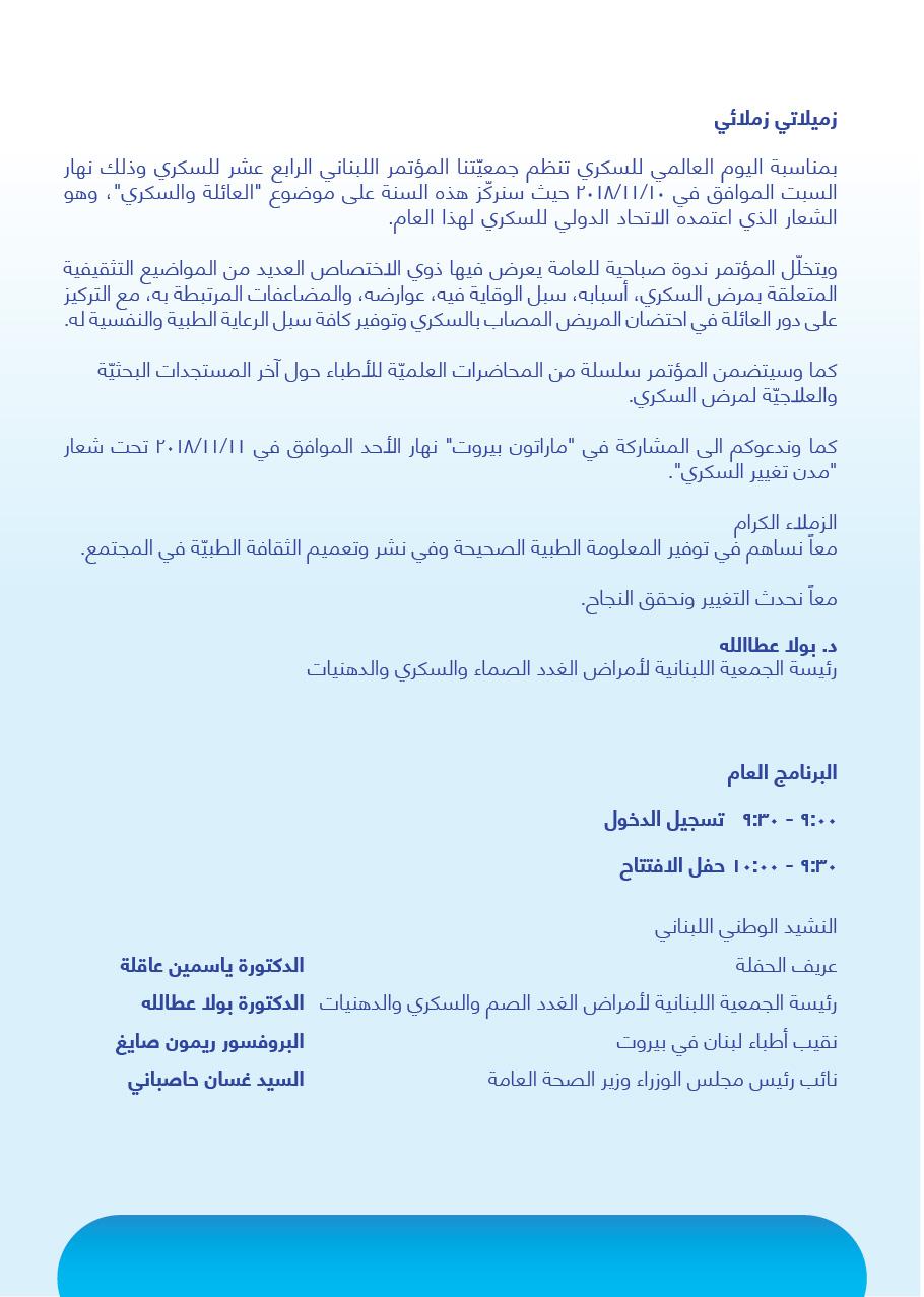 Public Program 2018 - Arabic-02.jpg