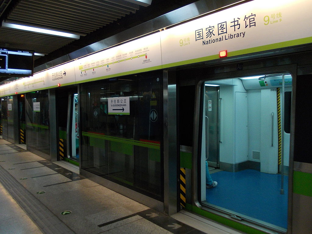 Beijing_Subway_-_National_Library_Station_-_Line_9_platform.jpg